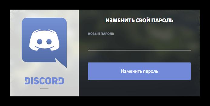 Изменение пароля Discord