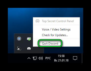 Кнопка Quit Discord