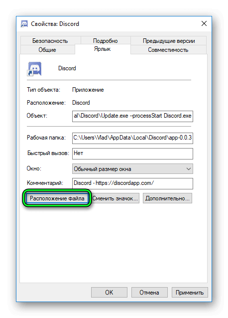 Кнопка Расположение файла в свойствах ярлыка Discord