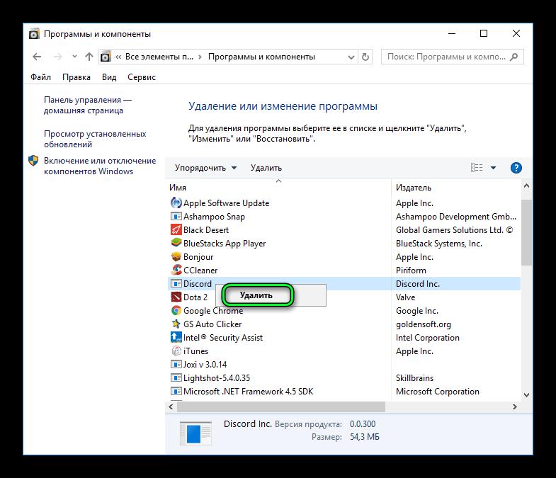 Кнопка Удалить для Discord в Программы и компоненты