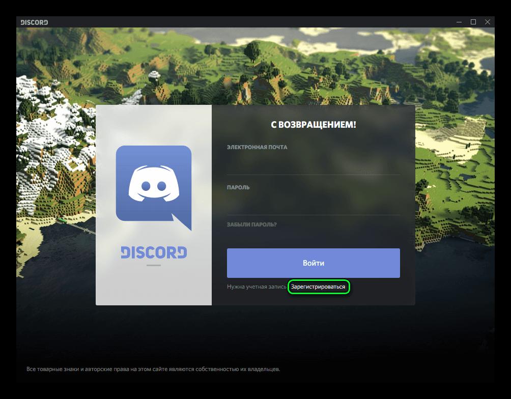 Кнопка Зарегистрироваться в Discord