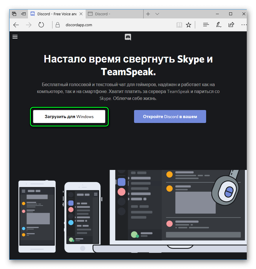 Кнопка загрузки на сайте Discord