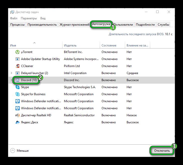 Отключение автозагрузки Discord через Диспетчер задач