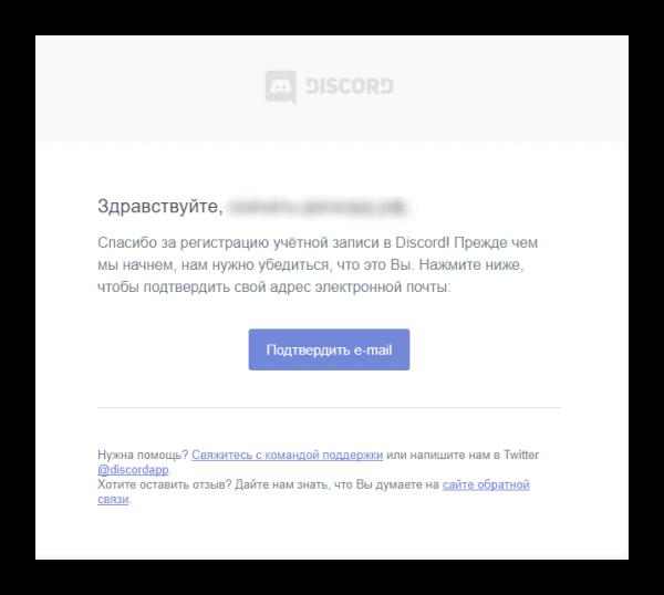 Письмо с подтверждением регистрации Discord