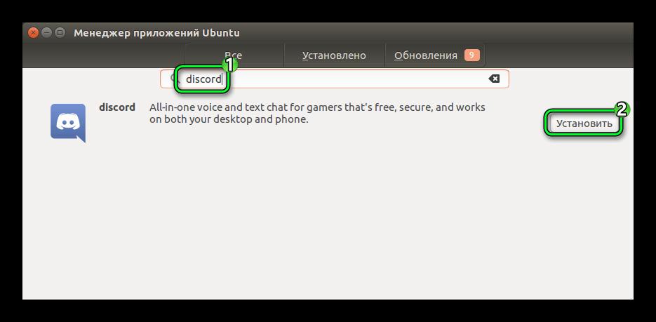 Установка Discord Linux