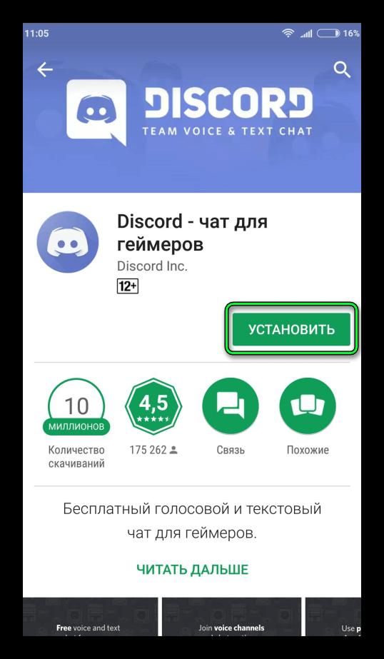Установка Discord на Android из Play Market