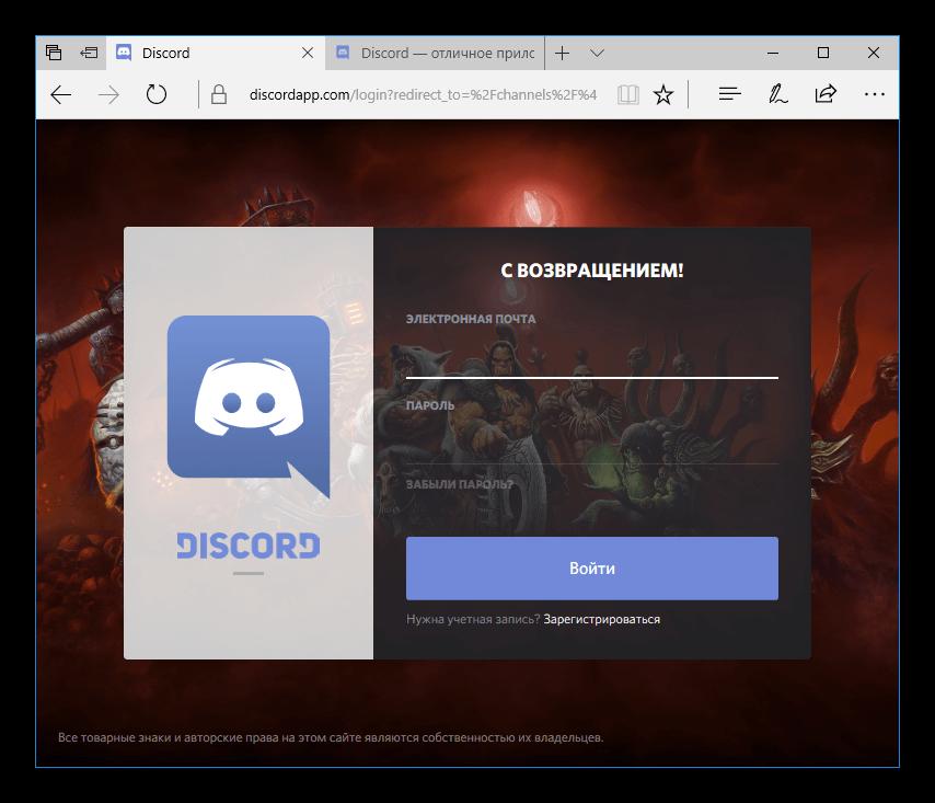 Веб-версия приложения Discord