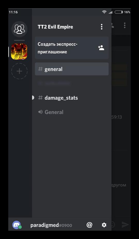 Вид приложения Discord на Android