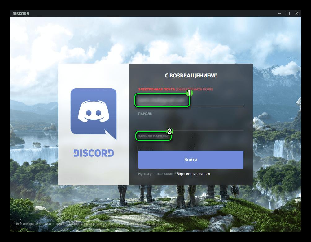 Восстановление пароля при логине в Discord