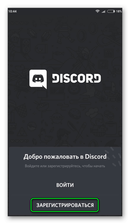 Загрузить Discord из Плей Маркета на Android