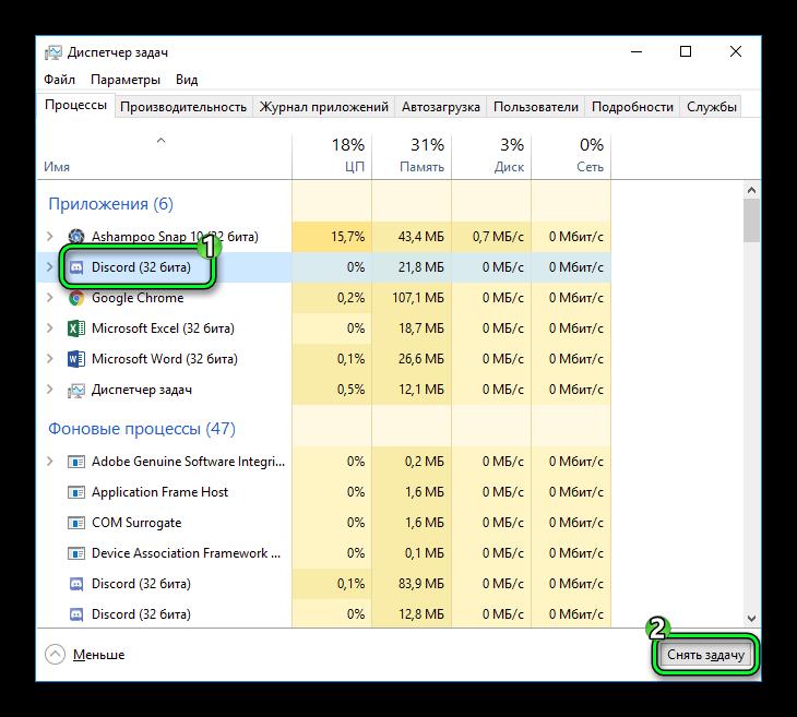 Завершение задачи Discord в Диспетчере задач