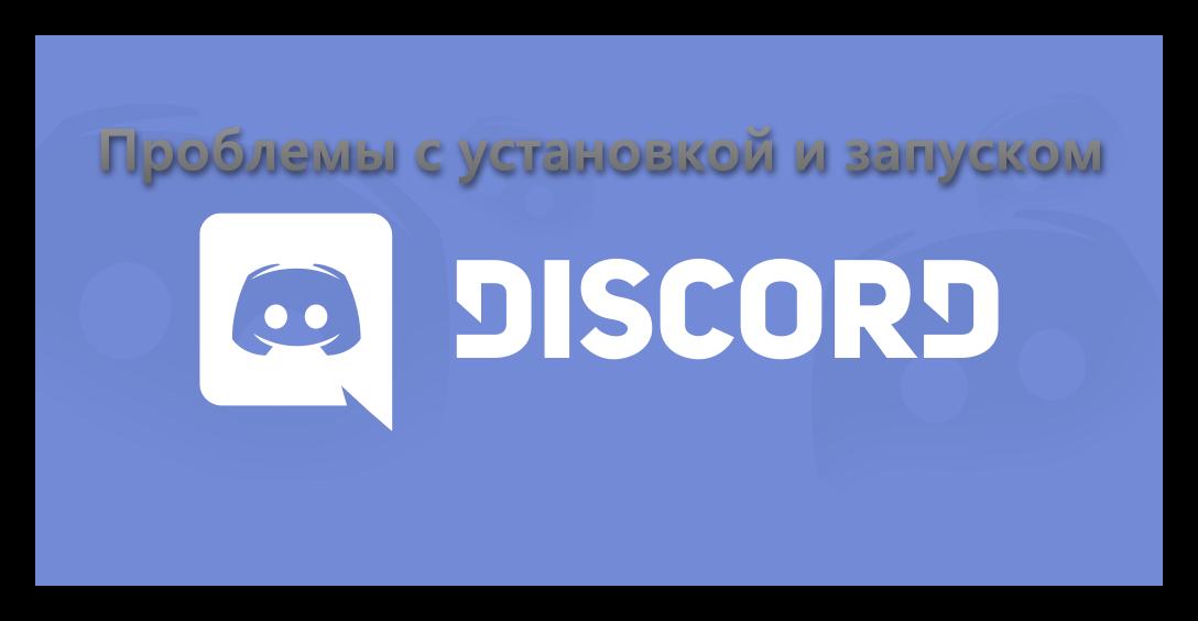 Изображение Проблемы с установкой и запуском Discord