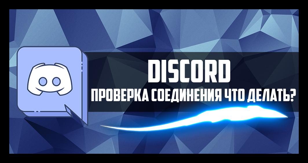 Картинка проверки соединения Discord
