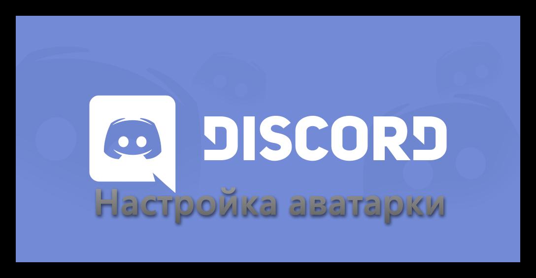 Настройка аватарки Discord