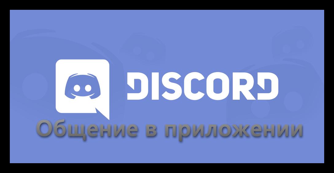 Общение в приложении Discord