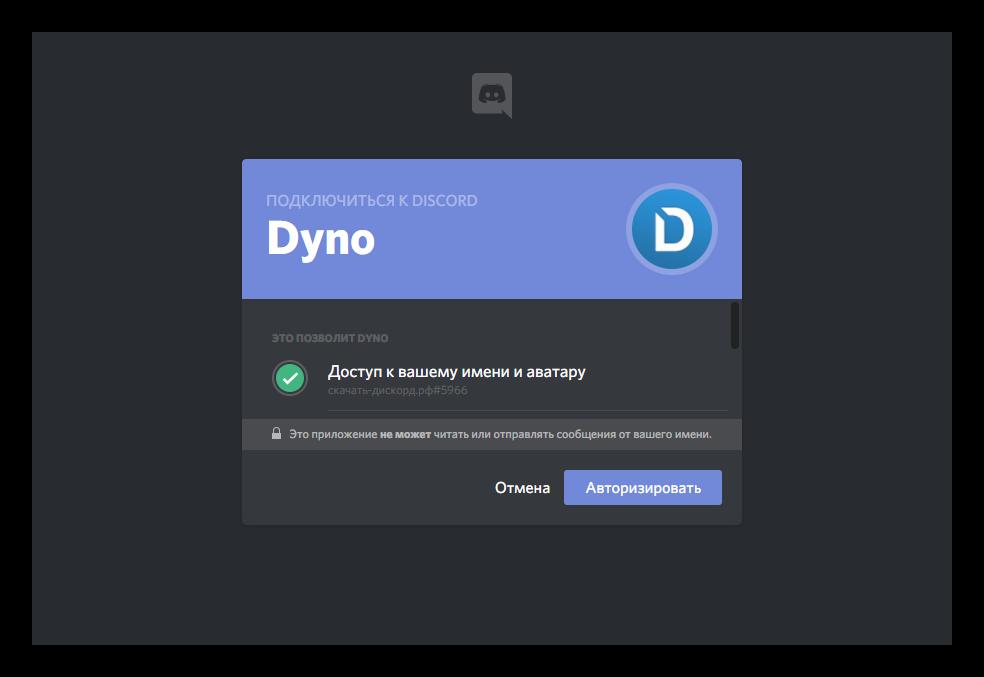 Окно авторизации бота в Discord