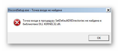 Ошибка Dll при запуске Discord