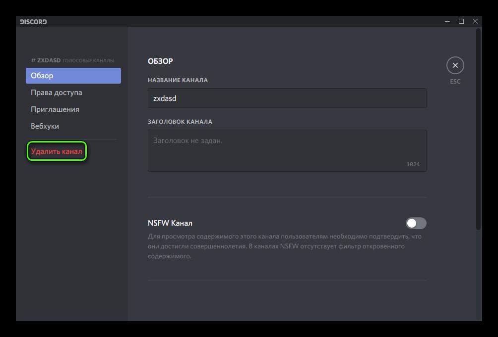 Пункт Удалить канал в Discord