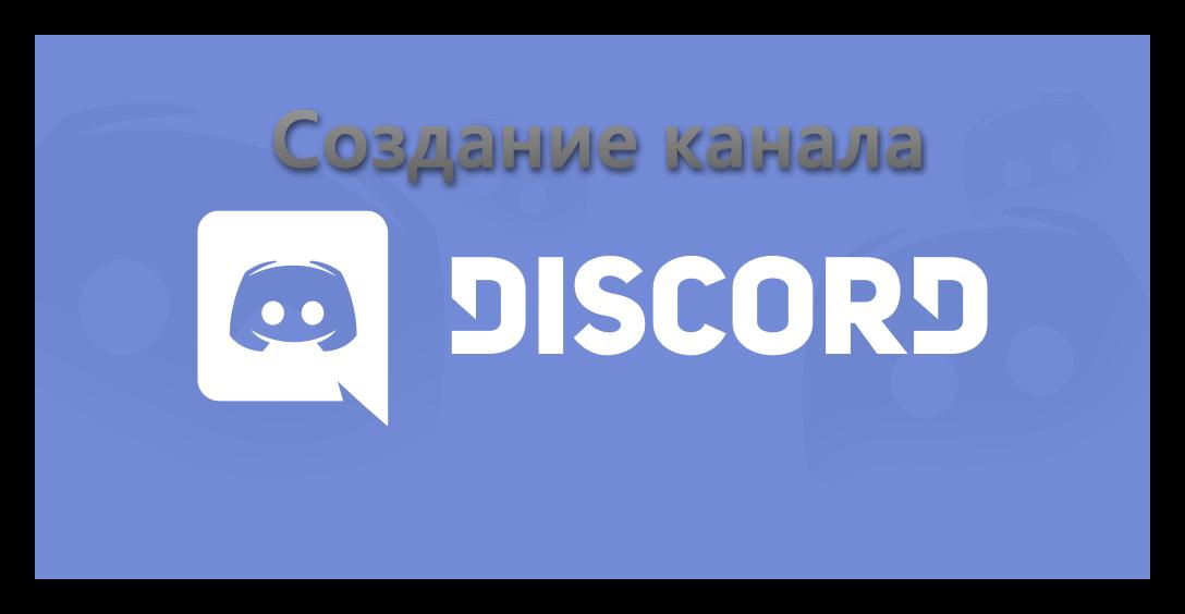 Создание канала Discord
