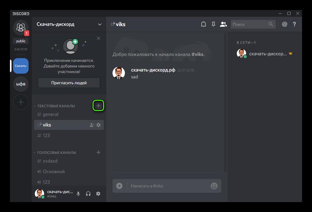 Создание текстового канала в Discord